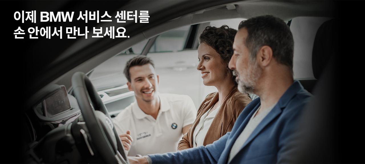 이제 BMW 서비스 센터를 손 안에서 만나 보세요.