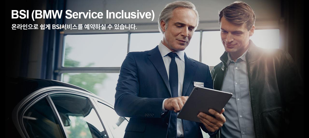 BSI(BMW Service Inclusive) 온라인으로 쉽게 BSI서비스를 예약하실 수 있습니다.