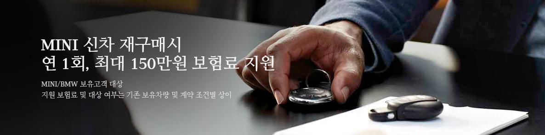 MINI 신차 재 구매시, 연1회, 최대 150만원 보험료 지원