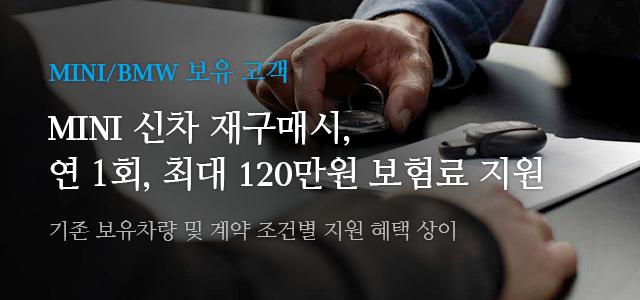 MINI 신차 재 구매시, 연1회, 최대 120만원 보험료 지원