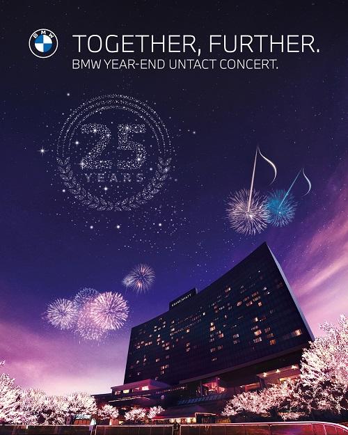 BMW 코리아, 언택트 콘서트 개최